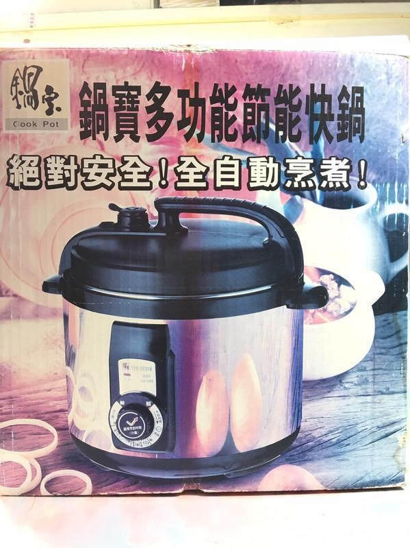 【八八八】e網購~【鍋寶 多功能節能快鍋CWA-9050】651764電陶爐 廚房小家電