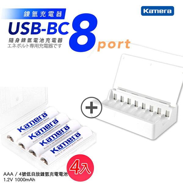 【套餐組】佳美能Kamera4號低自放充電電池+USB-BC8行動鎳氫充電器充電組鎳氫電池四號環保電池充電器