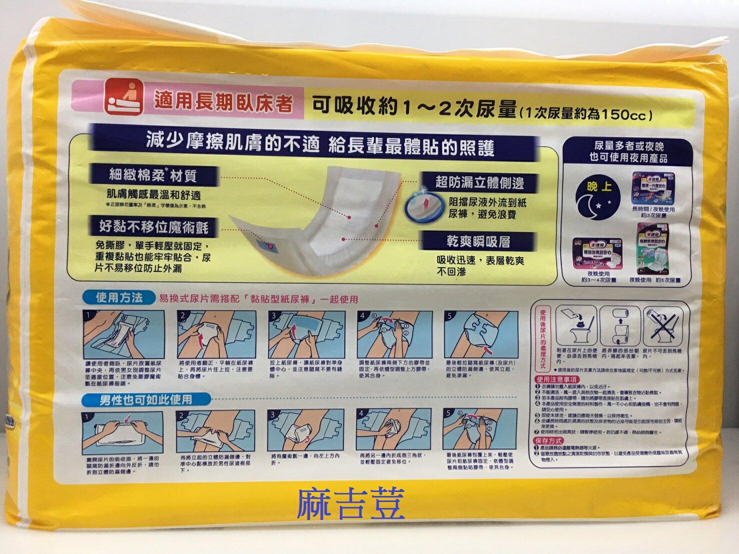 來復易 柔適安心細緻綿柔替換式成人紙尿片 一箱6包 小尿片 護理墊 / 產墊 可搭包大人.添寧.安親 / 安安 紙尿褲.看護墊.濕巾使用 30片 / 包 1