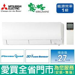三菱變頻冷暖空調7-8坪1級MSZ/MUZ-FH42NA_含運送到府+標準安裝【愛買】
