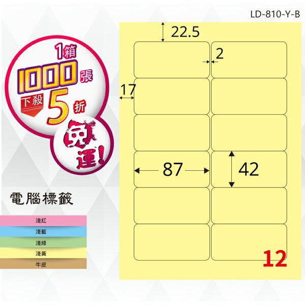 必購網:必購網【longder龍德】電腦標籤紙12格LD-810-Y-B淺黃色1000張影印雷射貼紙