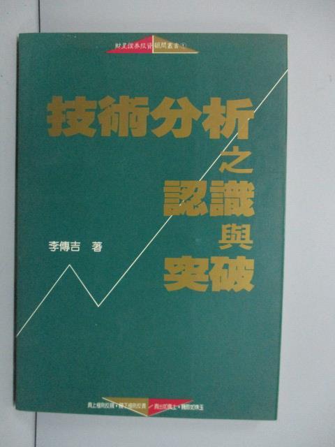 【書寶二手書T1/股票_MRZ】技術分析之認識與突破_李傳吉