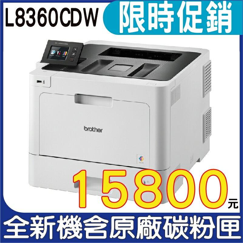 【浩昇科技】Brother HL-L8360CDW 彩色雷射雙面印表機