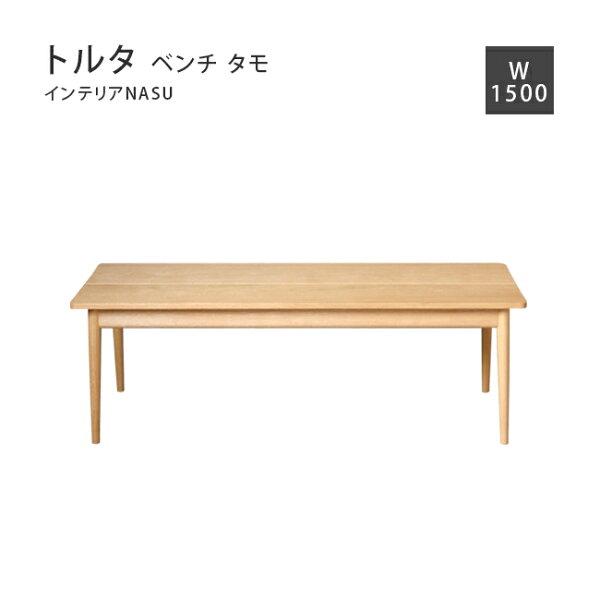 【MUKU工房】北海道旭川家具InteriorNASU無垢TORTABENCH長椅(原木實木)