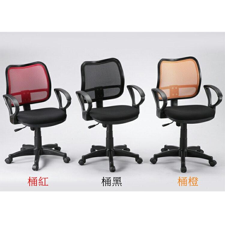 電競椅/電腦椅/辦公椅/學習椅《 佳家生活館 》優雅時尚 網布桶型辦公椅CH-012 三款九色$↘