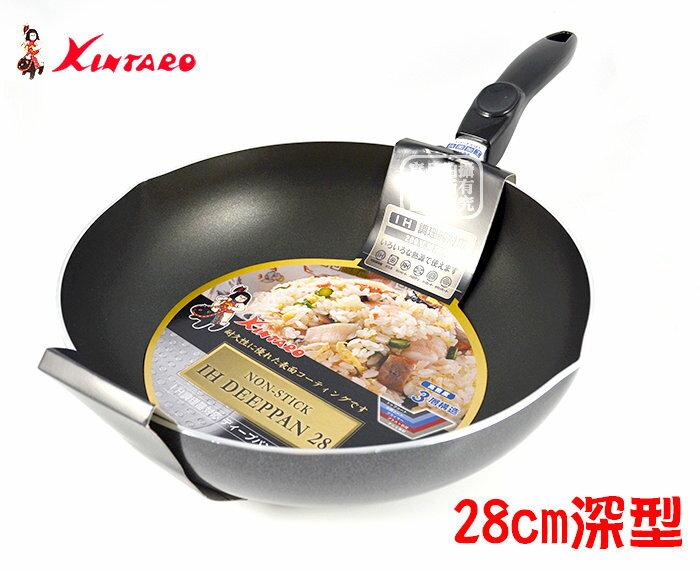 快樂屋? 日本金太郎平底不沾鍋 28cm 深型 電磁爐可用 (炒菜鍋.平底鍋)
