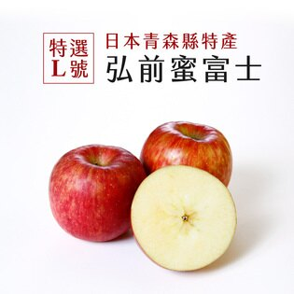 myselect:【好實選果】【12入】【特選L號】日本青森弘前富士蘋果(400g入)(免運)