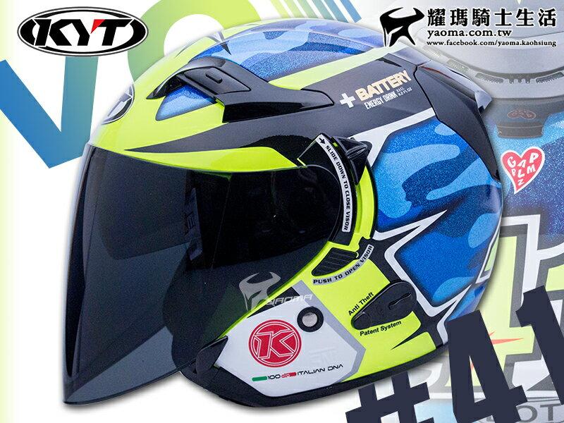 KYT安全帽 VO #41 選手彩繪 通勤款 內藏墨鏡 雙D扣 半罩帽 耀瑪騎士生活機車部品