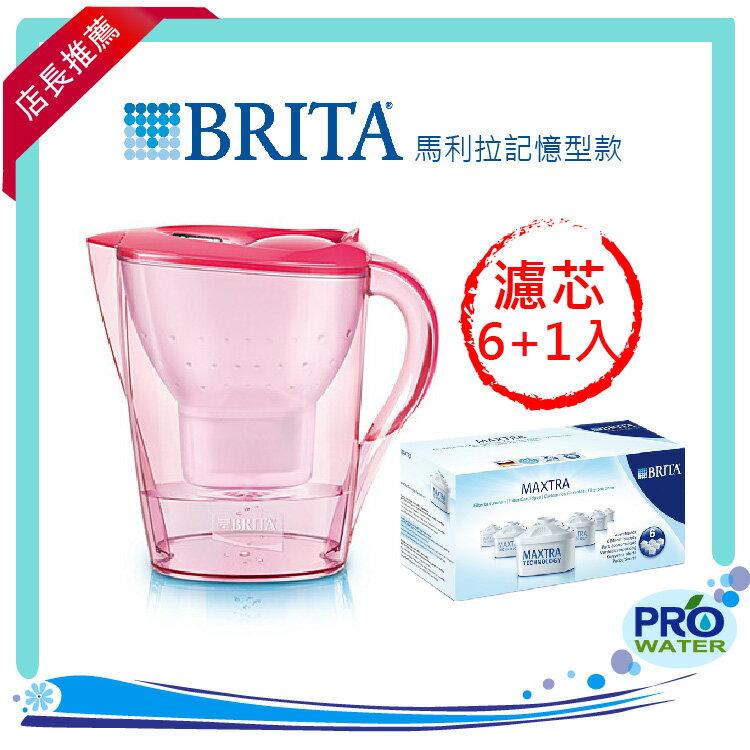 德國BRITA 2.4L馬利拉記憶型濾水壺【紫紅】+【6入濾芯】本組合共7支濾心