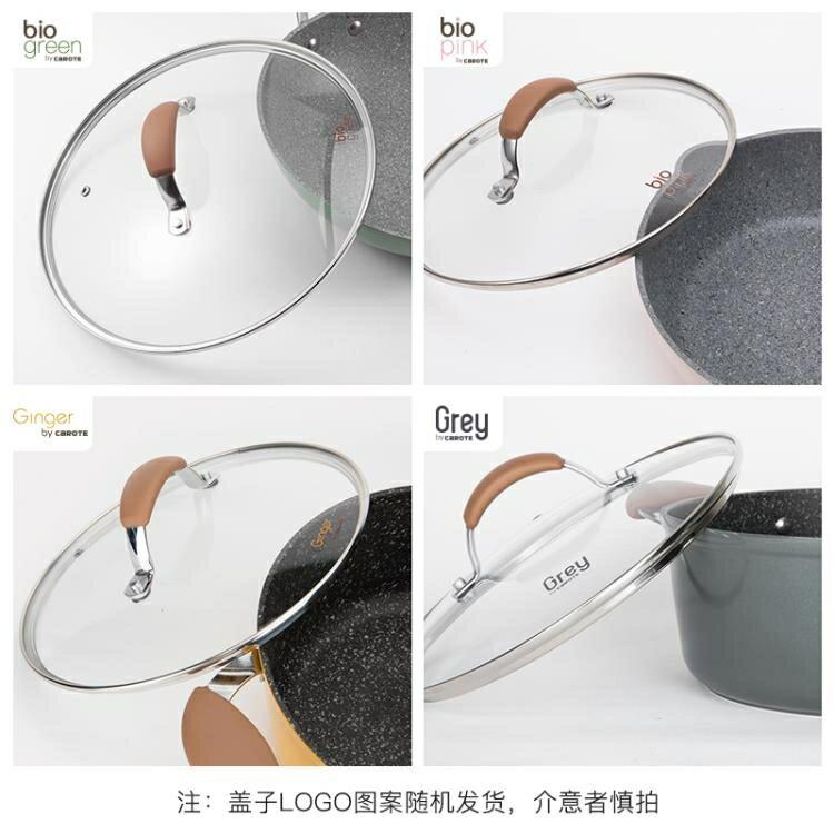 鍋蓋 卡羅特彩色系列奶鍋 湯鍋 平底鍋 煎炒鍋 炒鍋 鍋蓋隨機發貨XL 果果輕時尚
