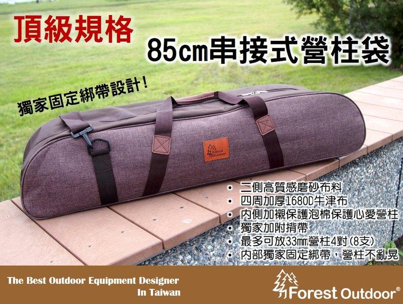 【【蘋果戶外】】ForestOutdoor 85cm串接式營柱袋6支裝 (最多8支) 防水牛津布 頂級規格 收納袋營柱保護袋天幕 33mm 280 240營柱