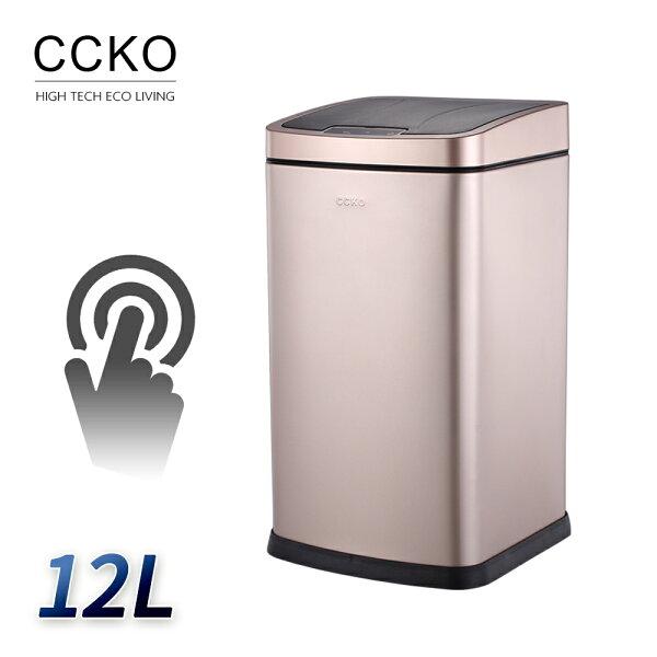 鉑晶國際生活館:CCKO智能感應垃圾桶12L