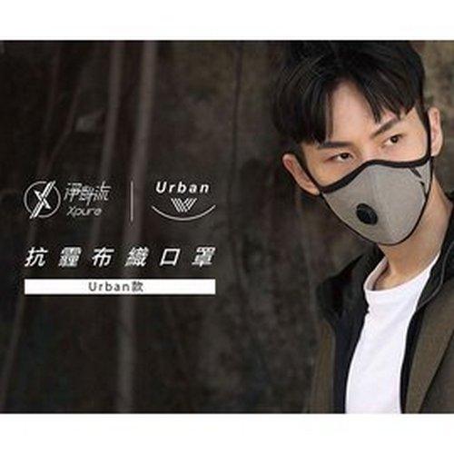 【淨對流 台灣】抗PM2.5可水洗口罩 Urban 旗艦頂規,挑戰地表最強口罩!(XP20)