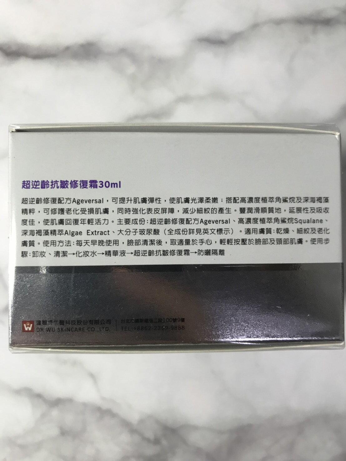 【DR. WU】超逆齡抗皺修復霜30ML 全新封膜 / 效期2021【淨妍美肌】 1