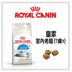 Royal Canin 法國皇家 室內老貓(7歲以上) INDOOR 7+ 1.5kg 3包可超取(A012M03)