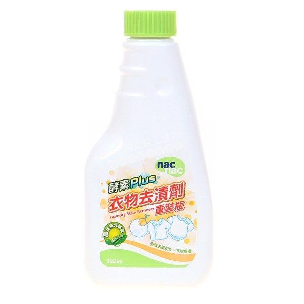 Nac Nac-酵素衣物去漬劑補充瓶300ml  罐 131779外出用品kids003