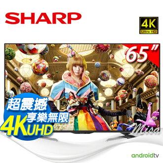 SHARP夏普 65吋 4K Ultra HD 安卓智慧液晶電視 LC-65U35MT