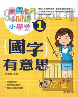 康軒國小麗雲老師的閱讀小學堂1國字有意思(低年級適讀)