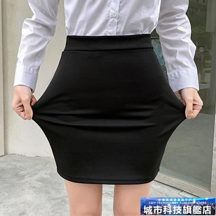 【百淘百樂】窄裙 大碼西裝裙女胖mm職業裙一步裙短裙包臀裙黑色半身 熱銷~