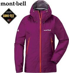 Mont-Bell 登山雨衣/玉山/嘉明湖/風雨衣/防水透氣外套 Storm Cruiser 女款 1128533 DKFS紫 Gore Tex三層布