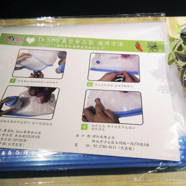 摩肯Dr.Save 真空保鮮袋組(S+L) (10入 / 組,不含主機) 食品收納 真空配件 4