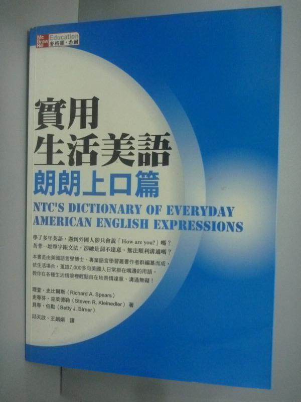【書寶二手書T1/語言學習_HEY】實用生活美語:朗朗上口篇_理查史比爾斯