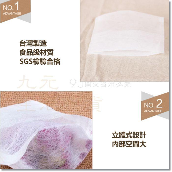 【九元生活百貨】9uLife K3592 立體式料理袋/小90枚 香料袋 藥材袋 煮茶袋 滷包袋 台灣製 SGS合格