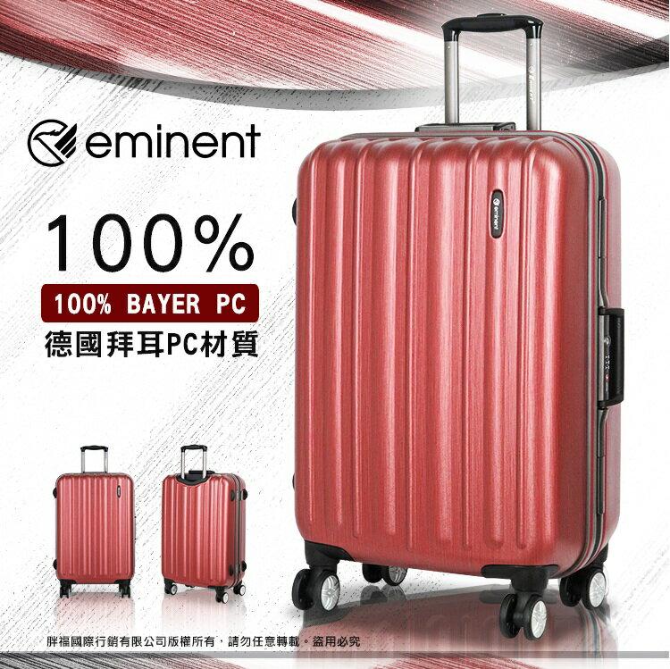 《熊熊先生》2019 新款推薦 eminent 堅固 耐用 深鋁框 萬國通路 9C8 行李箱 商務箱 25吋 雙排輪 旅行箱 德國拜耳 PC材質