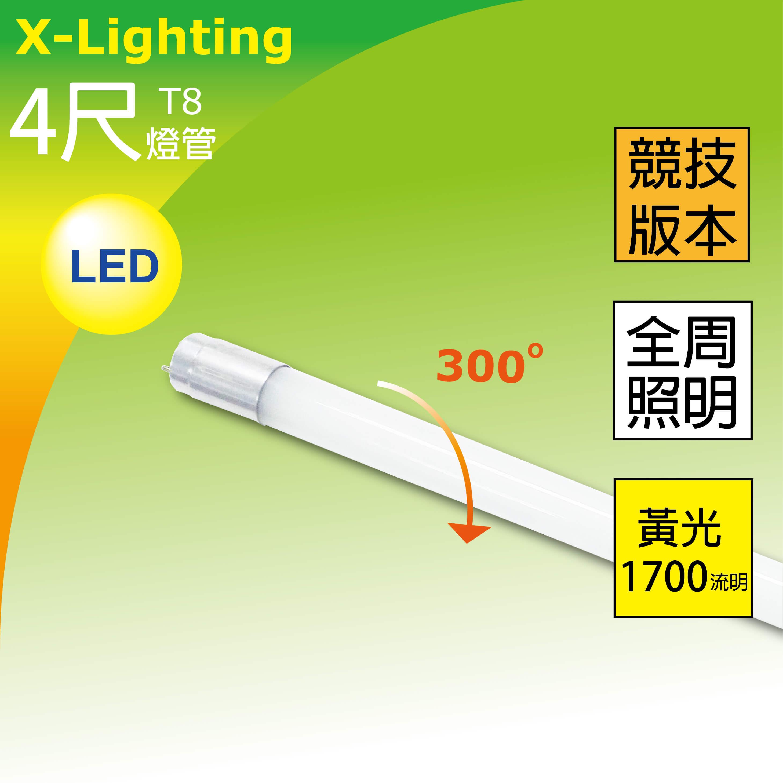 暫缺 LED T8 18W 競技版 4尺 (黃光) 燈管 全周光 1年保固 1800流明 EXPC X-LIGHTING