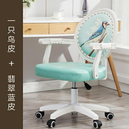 辦公椅 歐式電腦椅家用辦公椅簡約弓形椅子書桌會議椅職員椅靠背