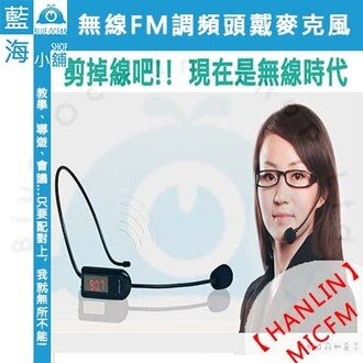 ★HANLIN-MICFM★無線FM調頻頭戴麥克風/教學/導遊/大聲公☆無所不能!