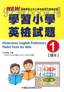 92號BOOK櫃-參考書專賣店:學習小學英檢試題1