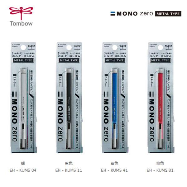 TOMBOW 蜻蜓 MONO zero 細字 EH~KUMS 橡皮擦 方型  角型   支