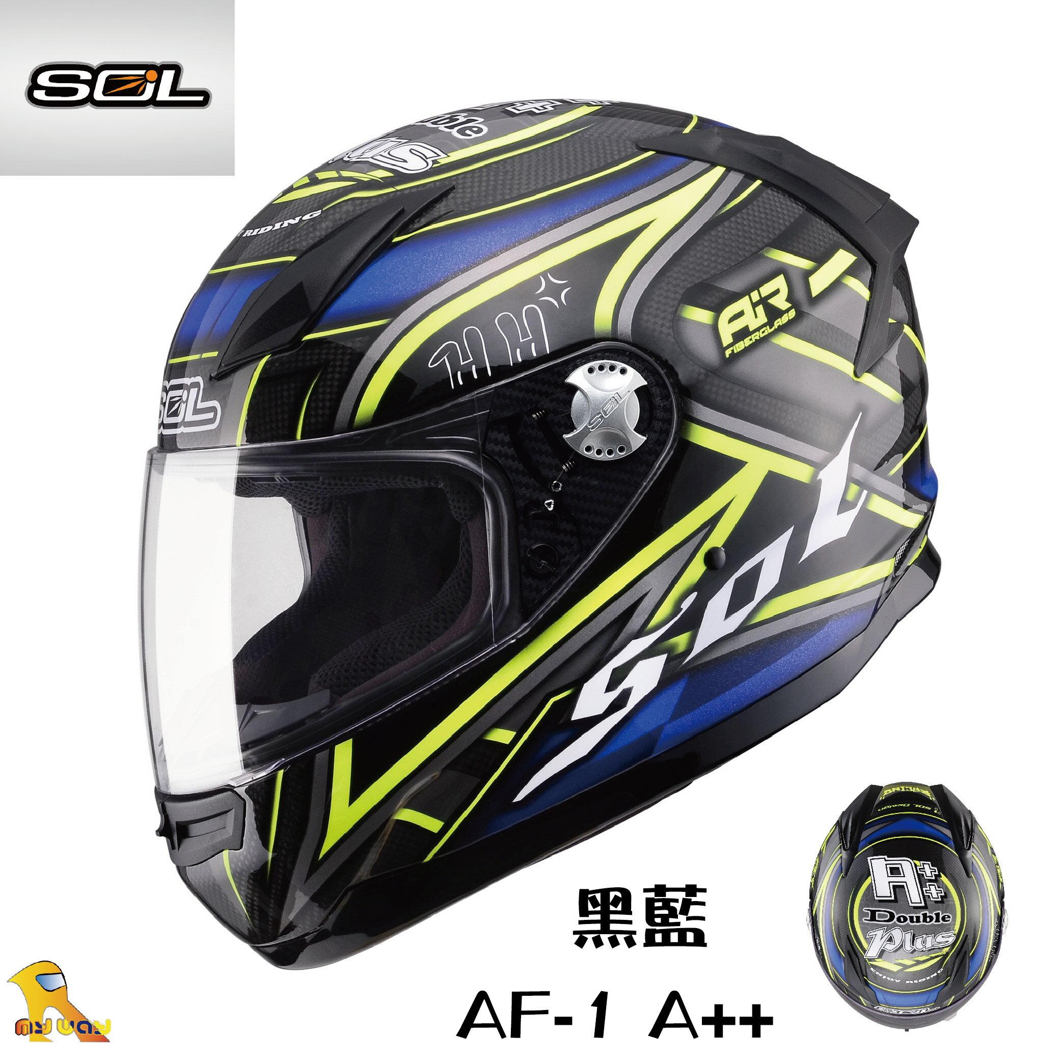 ~任我行騎士人身安全部品專賣~SOL AF-1 AF1 A++ 碳纖維 黑藍 安全帽 全罩式 送內襯清潔劑