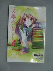 【書寶二手書T9/言情小說_GAT】文學少女 見習生的初戀_野村美月 , HANA_輕小說