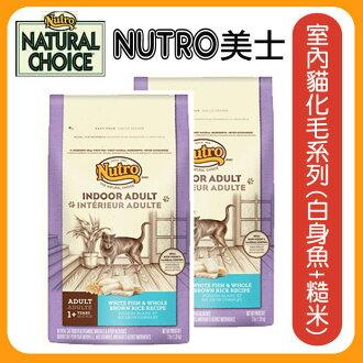 NUTRO美士室內貓化毛系列 / 成貓專用(白身魚+糙米)14lb