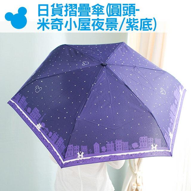 NORNS 【日貨摺疊傘(圓頭-米奇小屋夜景/紫底)】雨傘 折傘 迪士尼 折疊傘