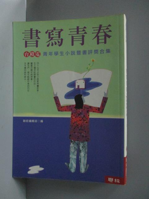 ~書寶 書T5/一般小說_OAA~書寫青春~台積電青年學生小說創作…