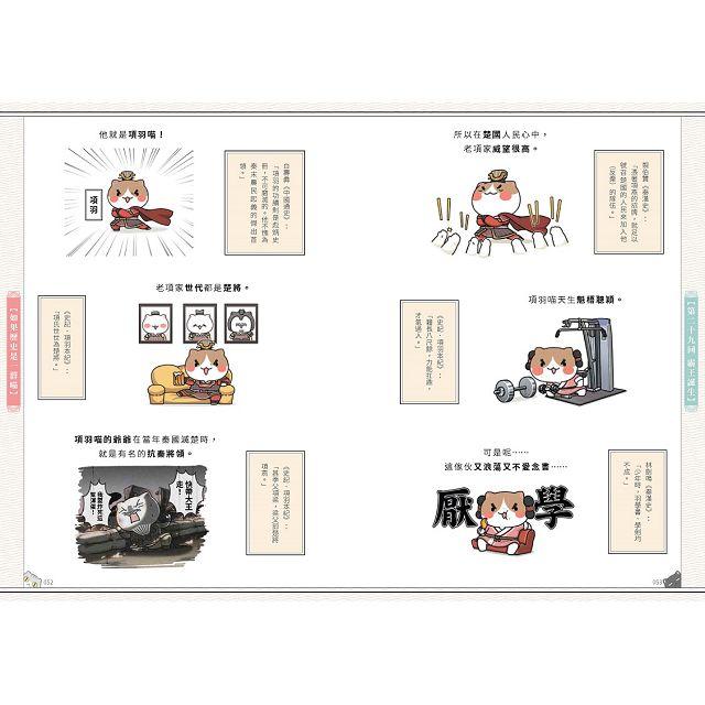 如果歷史是一群喵(3):秦楚兩漢篇【萌貓漫畫學歷史】 2