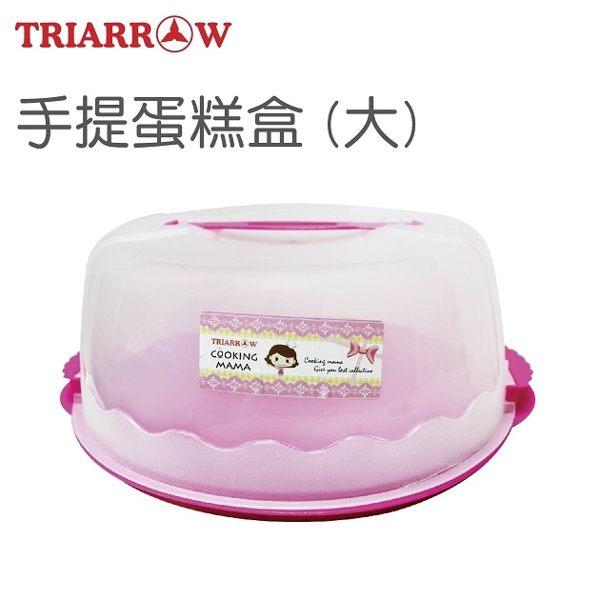 【三箭牌】手提蛋糕盒 (大)K-2000~約可裝8吋內蛋糕
