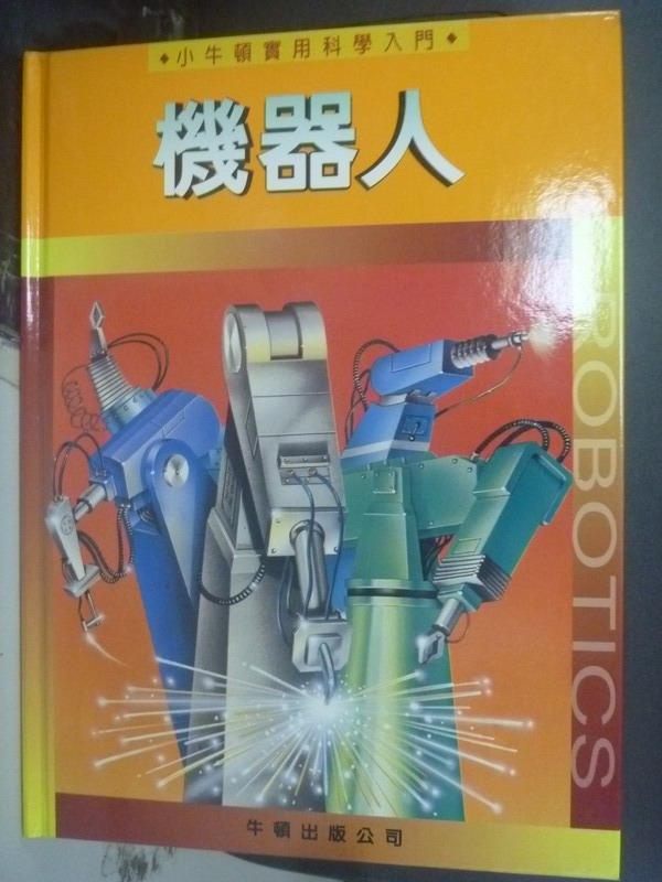 【書寶二手書T6/少年童書_WEG】小牛頓實用科學入門6-機器人_JONY POTTER
