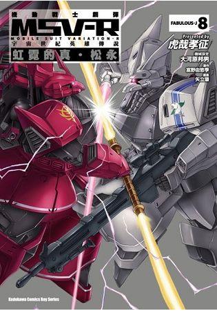 機動戰士鋼彈MSV-R宇宙世紀英雄傳說虹霓的真.松永(8)