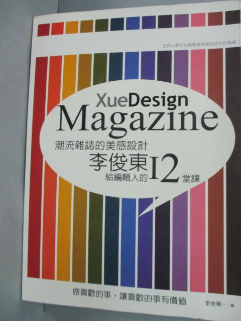 ~書寶 書T4/ _WFW~潮流雜誌的美感 :李俊東給編輯人的12堂課_李俊東