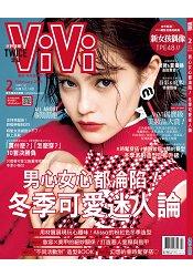 ViVi唯妳時尚國際中文版2月2018第143期