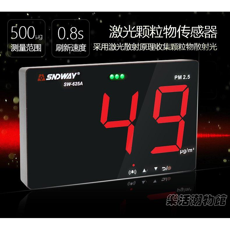 氣質量檢測儀 SNDWAY/深達威PM2.5檢定儀空壁掛式粉塵顆粒物監測儀1愛尚優品