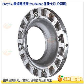 Phottix 棚燈轉接環 for Balcar 保佳卡口 公司貨 轉接環 棚燈 攝影棚 柔光罩 柔光箱