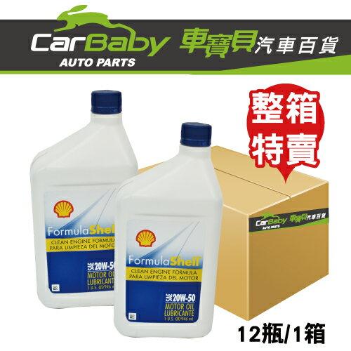 CarBaby車寶貝汽車百貨:【車寶貝推薦】SHELL20W50機油(整箱)