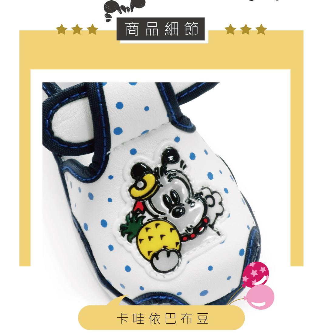 巴布豆Bobdog  藍色旺旺來嗶嗶護趾 學步鞋 MIT 日本品牌 台灣製造  涼鞋 男童鞋 女童鞋 嬰兒鞋 11~14公分