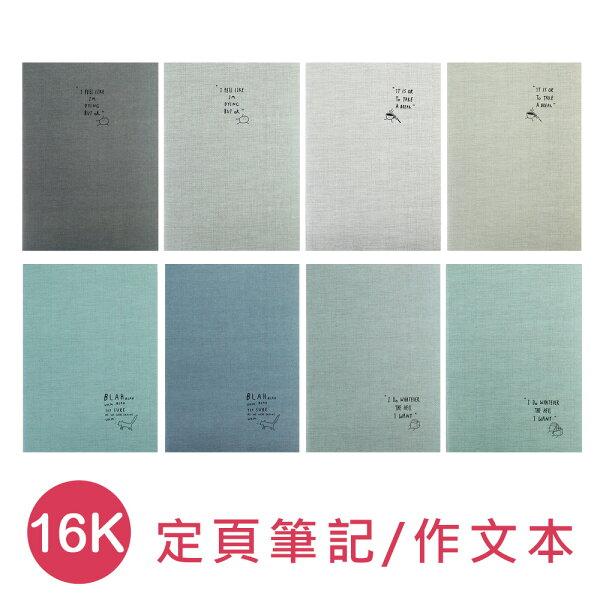 珠友SS-10099-A2516K定頁筆記(作文本)稿紙記事本-慵懶