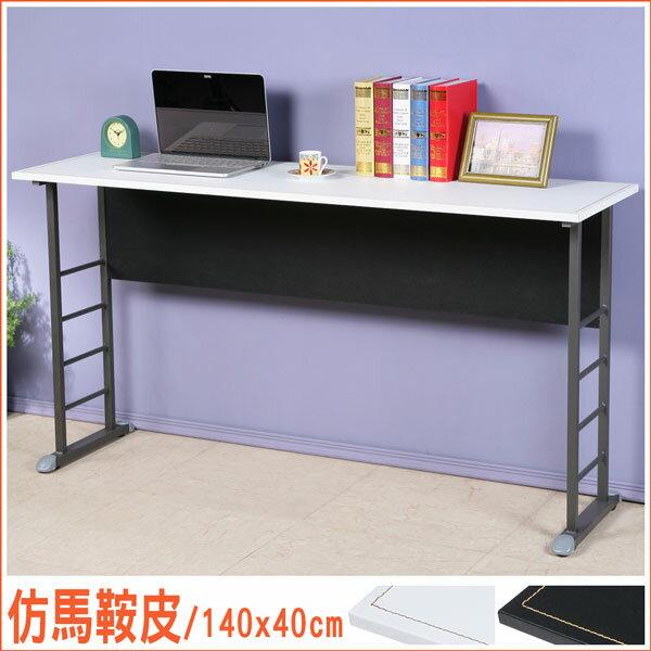 書桌 電腦桌 辦公桌 L型桌 會議桌 工作桌《YoStyle》查理140x40工作桌-仿馬鞍皮(二色可選)